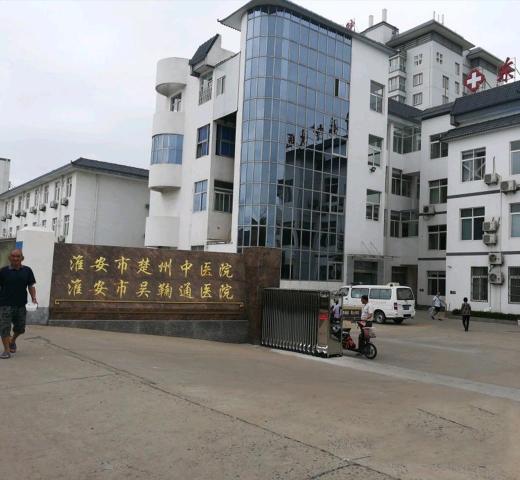 楚州中医院